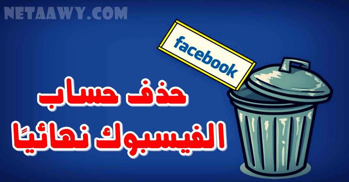 طريقة حذف حساب الفيس بوك نهائيا في ثواني
