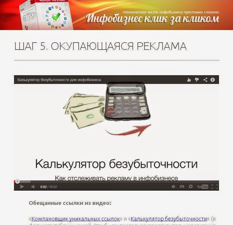 http://www.iozarabotke.ru/2014/04/obzor-proekta-byistryiy-start-v-infobiznese-azamata-ushanova.html