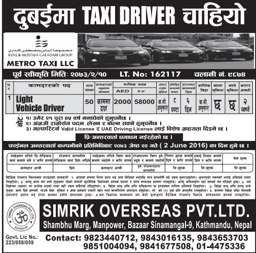 Free Visa, Free Ticket, Jobs For Nepali In Dubai, Salary -Rs.58,000/