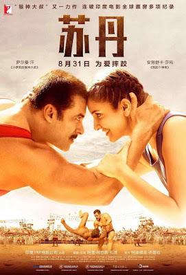 sultan hindi film