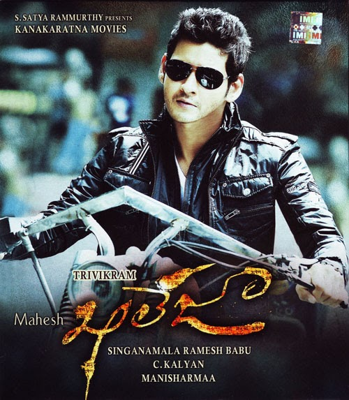 Mahesh Khaleja (2010) ~ AtoZmp3 - Telugu Mp3 Songs