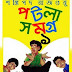 Patla Samagra (vol-1) by Shaktipada Rajguru Bangla book