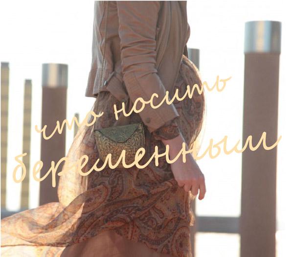 Беременная женщина в платье в стиле бохо