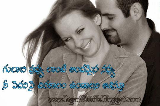 deep love quotes in telugu wallpapers mobile telugu wap