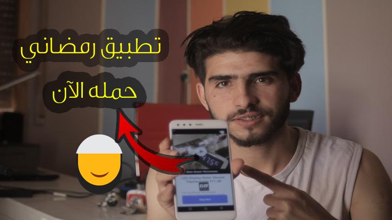 هذا التطبيق ضروري أن يتواجد في هاتفك في شهر رمضان - لاتفوته