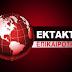 Πολύ δύσκολες αναμένονται οι επόμενες ώρες στο Αιγαίο καθώς η Τουρκία περνάει από τη θεωρία στην πράξη.