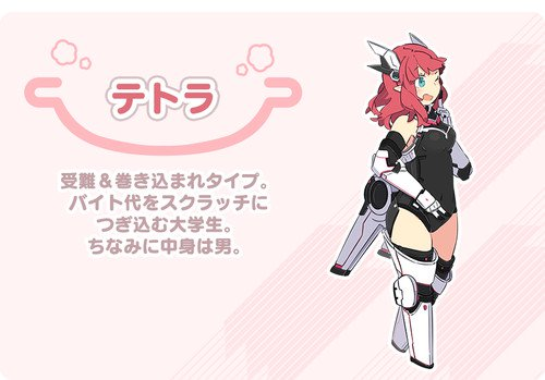 Puso Ni Comi: Phantasy Star Online 2