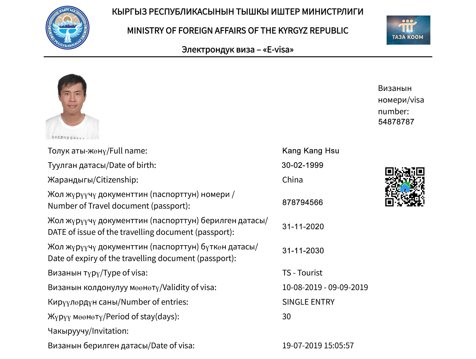 中亞 吉爾吉斯 電子簽證 圖文申請教學 攻略