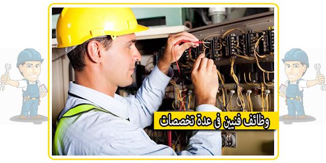 وظائف فنيين كهرباء حداده نجاره سباكه محاره بمرتبات وحوافز مجزيه
