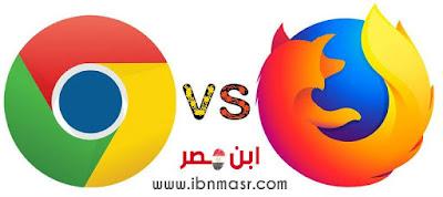 اوجه الاختلاف والاتفاق بين جوجل كروم 2019 و فايرفوكس 2019