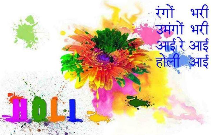 holi special image - Best Shayari images of holi 50+
