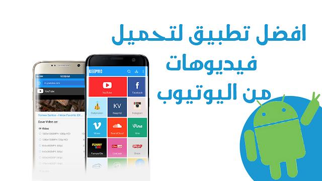 افضل تطبيق لتحميل فيديوهات من اليوتيوب