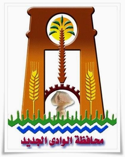 محافظة الوادى الجديد :ظهرت الان نتيجة الشهادة الابتدائيه والاعداديه 2015 الترم الاول