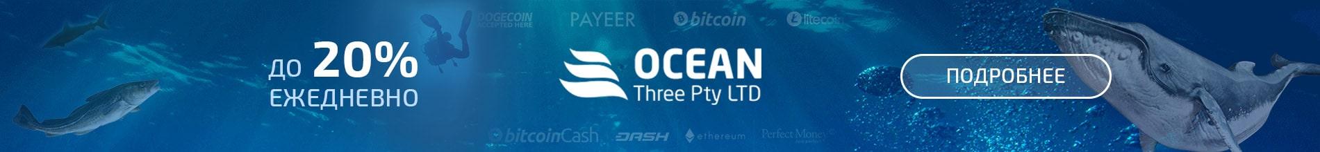 Баннер в шапке ocean3