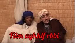 film amazigh aykhlf rbbi film tachlhit  aflam tachlhit