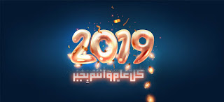 بطاقات تهنئة 2019 كل عام وانتم بخير