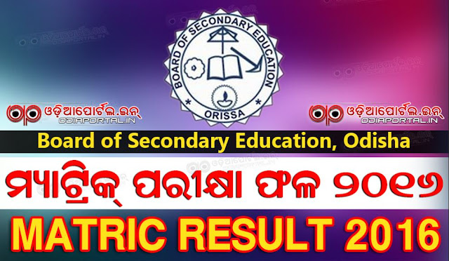 Board of Secondary Education (BSE) Odisha announced that the 2016 HSC (Matric) Examination result will be publish on 27th April 2016.  Students can check orissaresults.nic.in, odisha.indiaresults.com, bseodisha.nic.in to get their Odisha Board HSC Matric (10th) 2016 Result. Odisha Matric result 2016 School Wise Report card, Individual students result details, Odisha matric result 2016 website list.