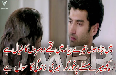 Sad Poetry | urdu two line poetry | Urdu Poetry World,Urdu Poetry,Sad Poetry,Urdu Sad Poetry,Romantic poetry,Urdu Love Poetry,Poetry In Urdu,2 Lines Poetry,Iqbal Poetry,Famous Poetry,2 line Urdu poetry,Urdu Poetry,Poetry In Urdu,Urdu Poetry Images,Urdu Poetry sms,urdu poetry love,urdu poetry sad,urdu poetry download,sad poetry about life in urdu