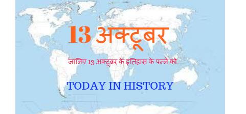 13 October Aaj Ka Itihas