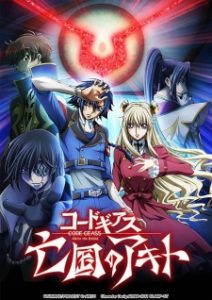 Download Code Geass: Boukoku no Akito 3 – Kagayaku Mono Ten yori Otsu Subtitle Indonesia