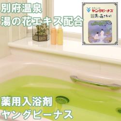 ヤングビーナス入浴剤