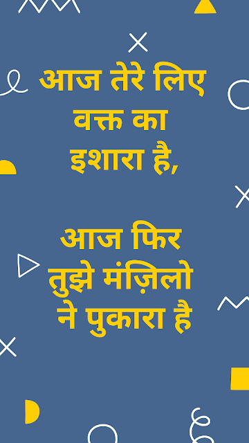 hindi Motivational and inspirational quote