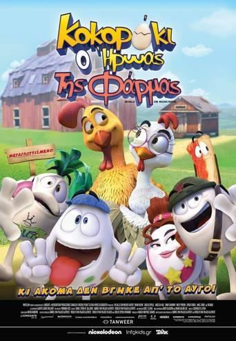 Huevos: Little Rooster's Egg-Cellent Adventure (2015) ΜΕΤΑΓΛΩΤΙΣΜΕΝΟ ταινιες online seires xrysoi greek subs