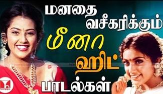 Meena Super Hit Video Songs | Prabhu | Hornpipe Songs