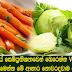 සීත කාලයේ සෙම්ප්රතිශ්යාවෙන් බේරෙන්න Vitamin C අඩංගු මෙන්න මේ ආහාර නොවරදවාම ගන්න.