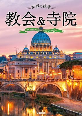 [Manga] 世界の絶景 教会&寺院 [Sekai No Zekkei Kyokai & Jin] Raw Download