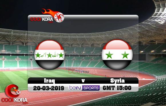 مشاهدة مباراة العراق وسوريا اليوم 20-3-2019 بطولة الصداقة الدولية