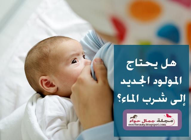 هل يحتاج المولود الجديد إلى شرب الماء؟