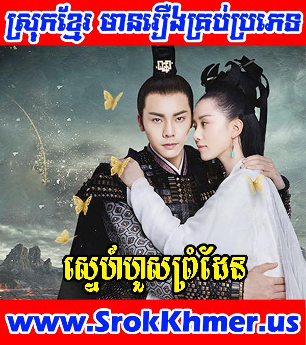 Khmer Movie - Sne Hous Prumden 56 END - Lost Love in Times 2017 - Movie Khmer - Chinese Drama