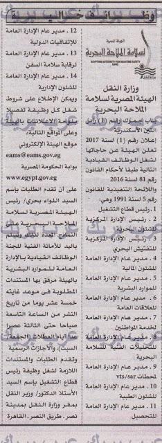 وظائف فى الهيئة المصرية للسلامة والملاحة البحرية فى مصر