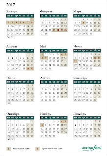 Выходные 2017  Производственный календарь 2017  Праздники 2017 Как мы отдыхаем 2017 8 марта 23 февраля 14 февраля 1 мая 9 мая день победы новый год 7 ноября 12 июня день независимости