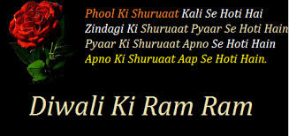 Diwali in Hindi Short Poems for Kids