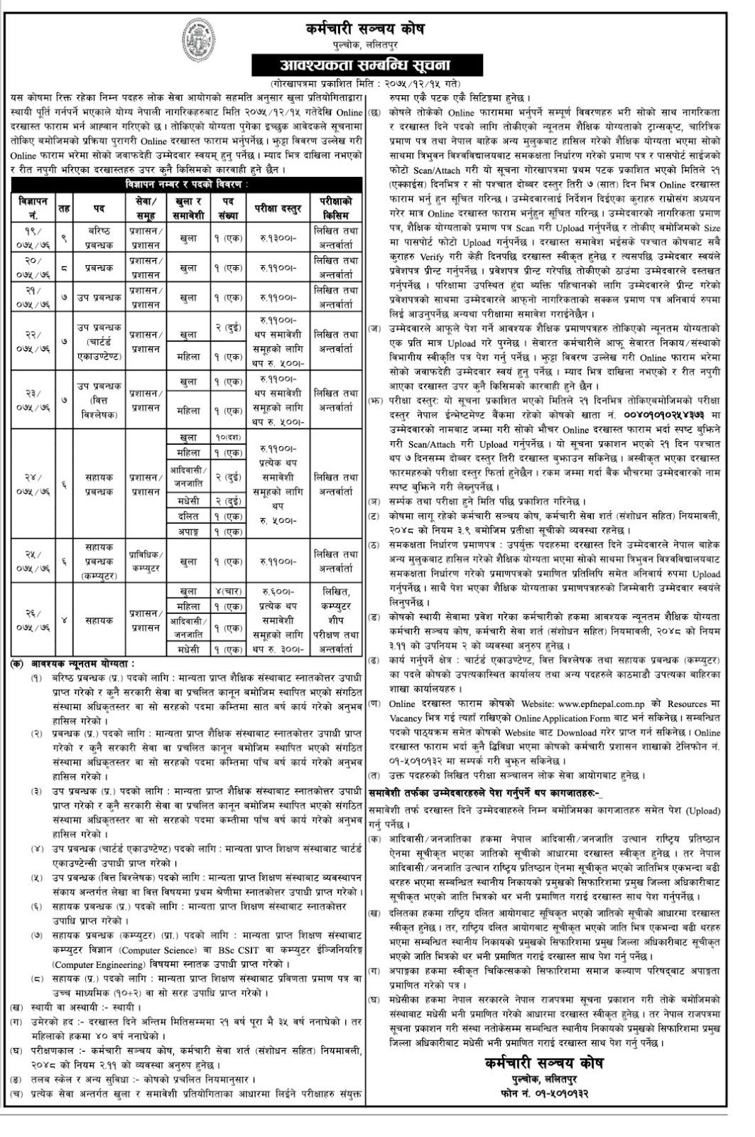Karmachari Sanchaya Kosh Announced A lot Vacancies On Various Post