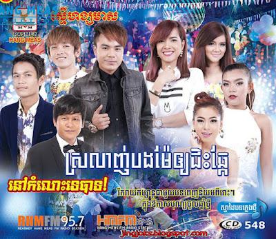 RHM CD Vol 548