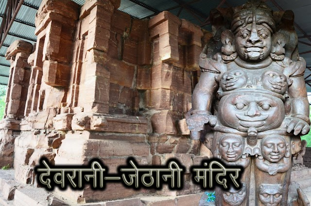 ताला की विलक्षण प्रतिमा-देवरानी जेठानी मंदिर