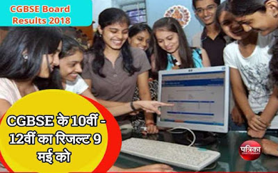cgbse-10th-and-12th-result-2018-latest-update-chhattisgarh-board