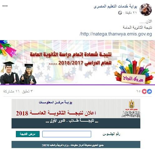 http://natega.thanwya.emis.gov.eg