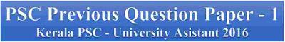 PSC Previous Question Paper 1 - Kerala PSC - University Assistant 2016