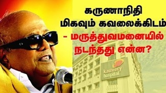 Karunanidhi Health Condition