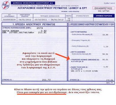 ALERT : Μην πληρώσετε στην ΔΕΗ αυτό το Φόρο.