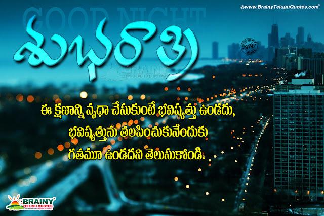 telugu messages, online good night quotes in telugu, best life quotes in telugu, good night latest telugu quotes