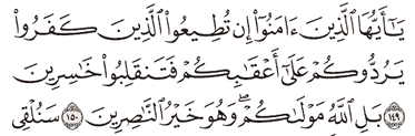 Tafsir Surat Ali Imron Ayat 146, 147, 148, 149, 150