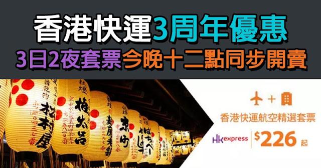 Zuji同步開賣!HK Express 機票+2晚酒店 每人HK$226起,今晚12點(即10月27日零晨)搶呀!