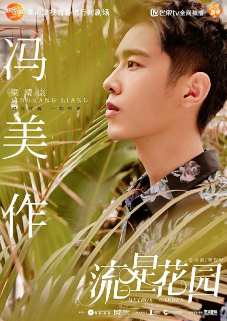 Shen Yue Meteor Garden Character poster