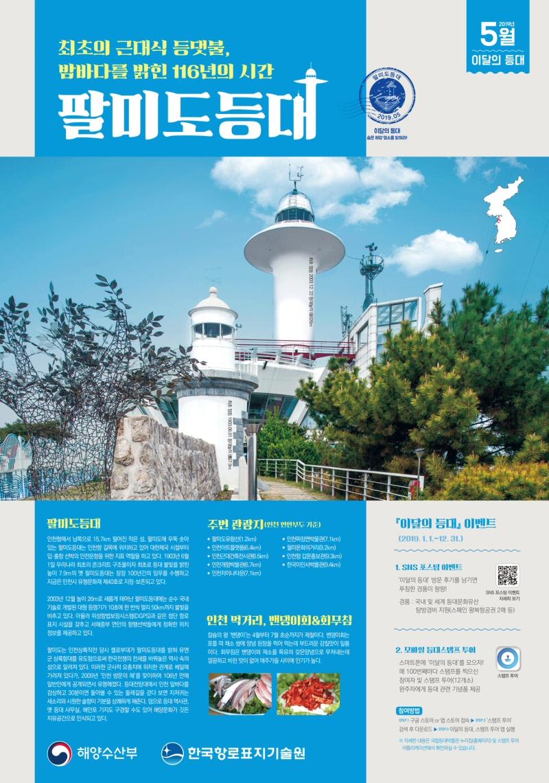 해수부, 5월 이달의 등대로 인천광역시 중구에 위치한 '팔미도등대' 선정
