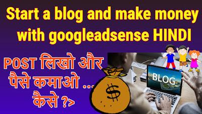Blog se paise kamane ka tarika | How to start a blog | Make money on blog with adsense Hindi.